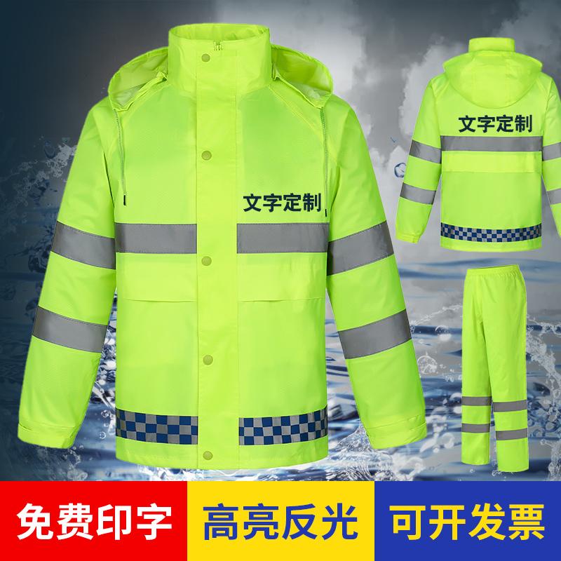 Reflective raincoat rainpants suit mens waterproof suit split motorcycle riding thickened double layer traffic raincoat customization