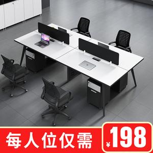 職員辦公桌椅組合4人位辦公桌簡約現代辦公家具員工位辦公室桌子
