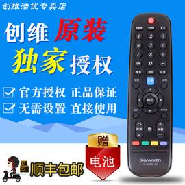 原装创维电视遥控器YK-6000J/H-03通用6005J型号液晶款机版万能板图片