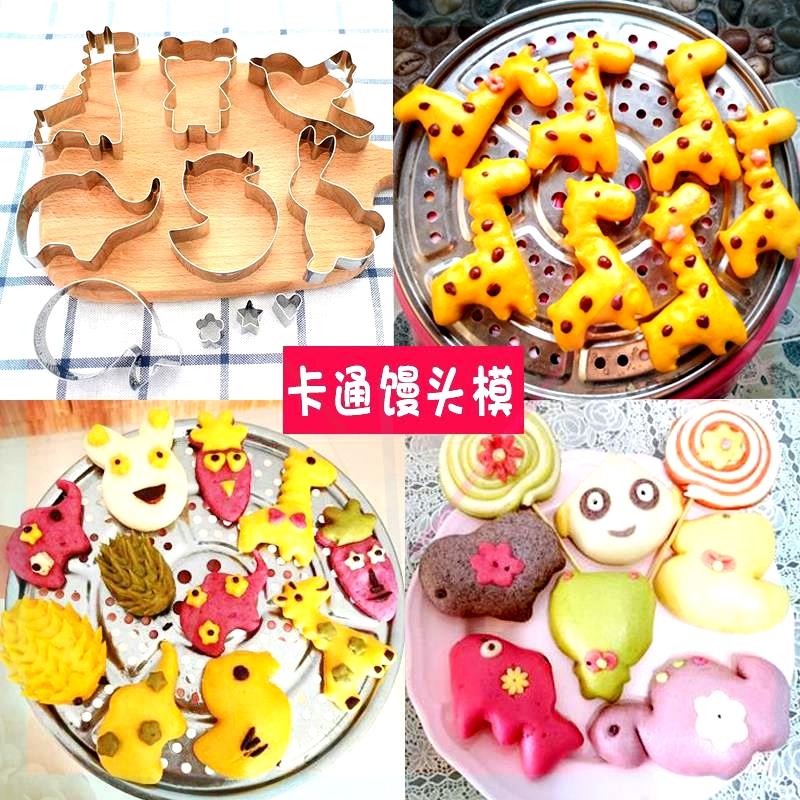 2019幼儿园制作模型花样面食蒸馒头模具造型小动物做糕点材料