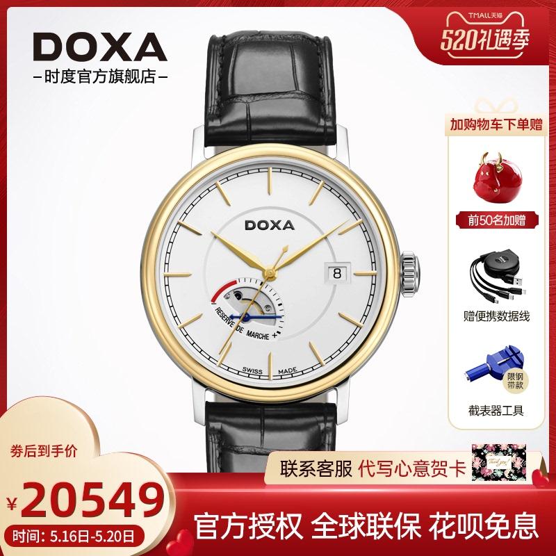 DOXA时度手表男机械表动力显示休闲男表鳄鱼皮表带金表全球限量款