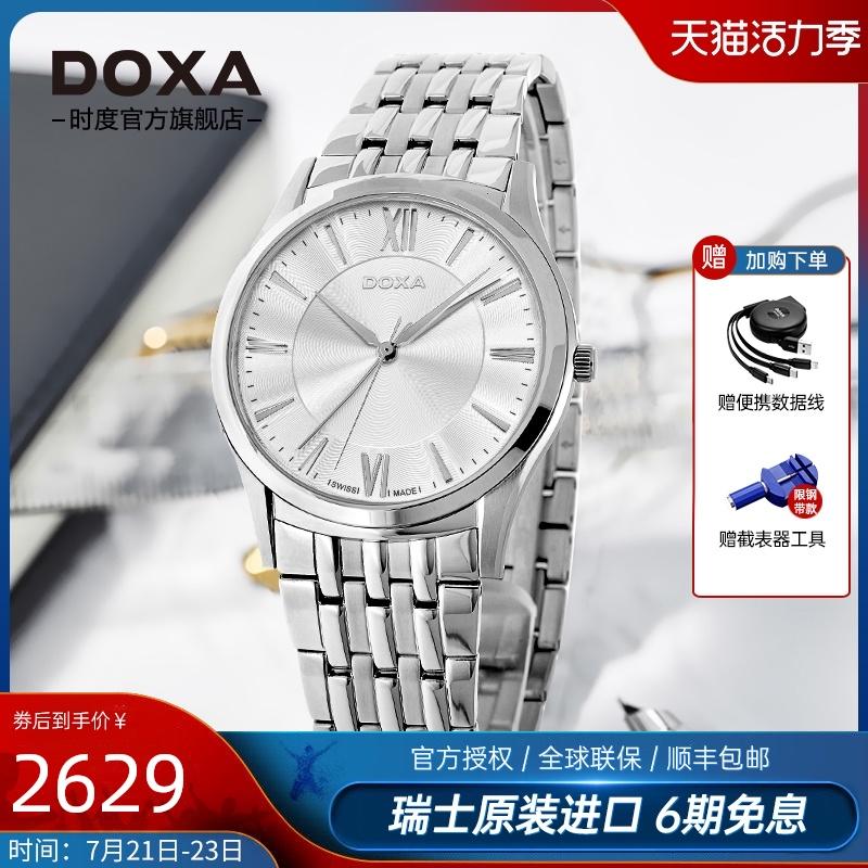 DOXA时度官方正品瑞士原装石英手表男时尚休闲钢带腕表情侣表