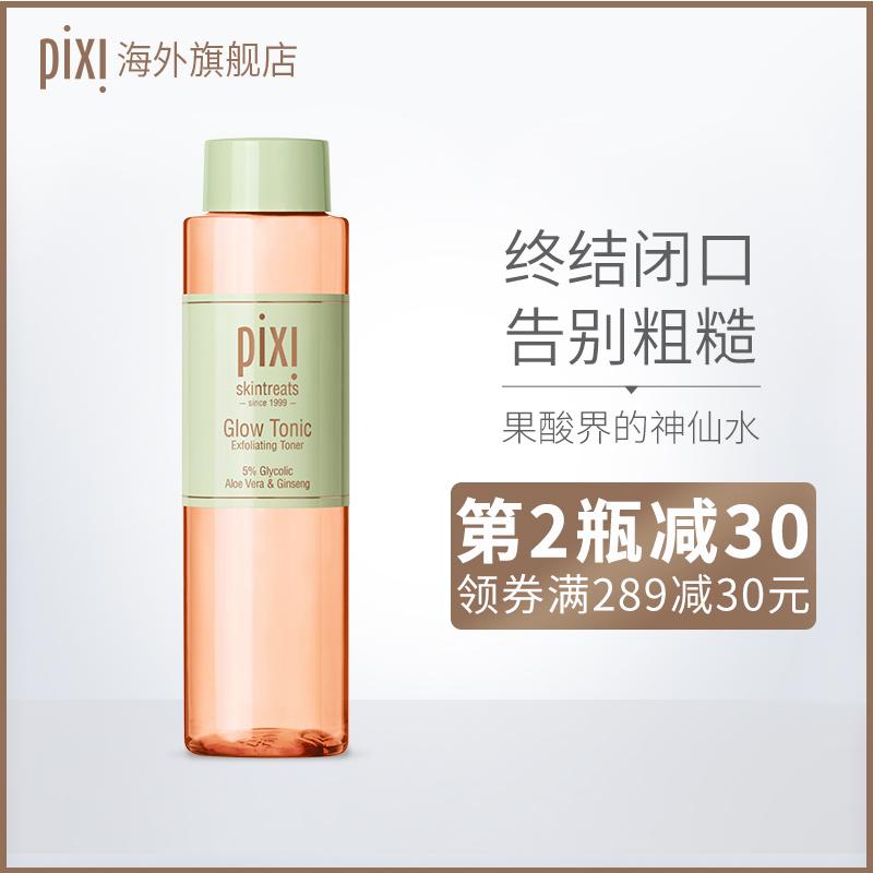 Pixi 果酸去角质爽肤水二次清洁毛孔补水保湿化妆水发光水250ml