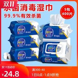 杀菌消毒湿巾婴儿儿童学生婴幼儿宝宝新生手口湿纸巾专用大包特价