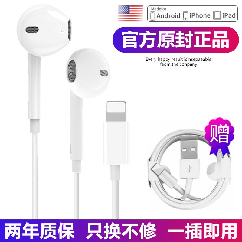 铂典 苹果7耳机原裝iPhone7plus/8/x/6/i7p/6s正品入耳式xr手机耳塞lightning扁头ipad线控xs max通用iPhonex