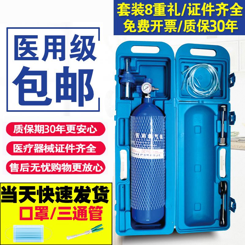 氧氣瓶醫用便攜式2/4升家用小型氧氣罐制氧機救急戶外手提供氧器