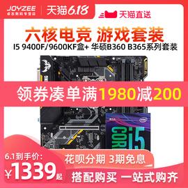 Intel/英特尔I5 9400F/9600KF盒装CPU搭华硕B365/Z390主板CPU套装图片