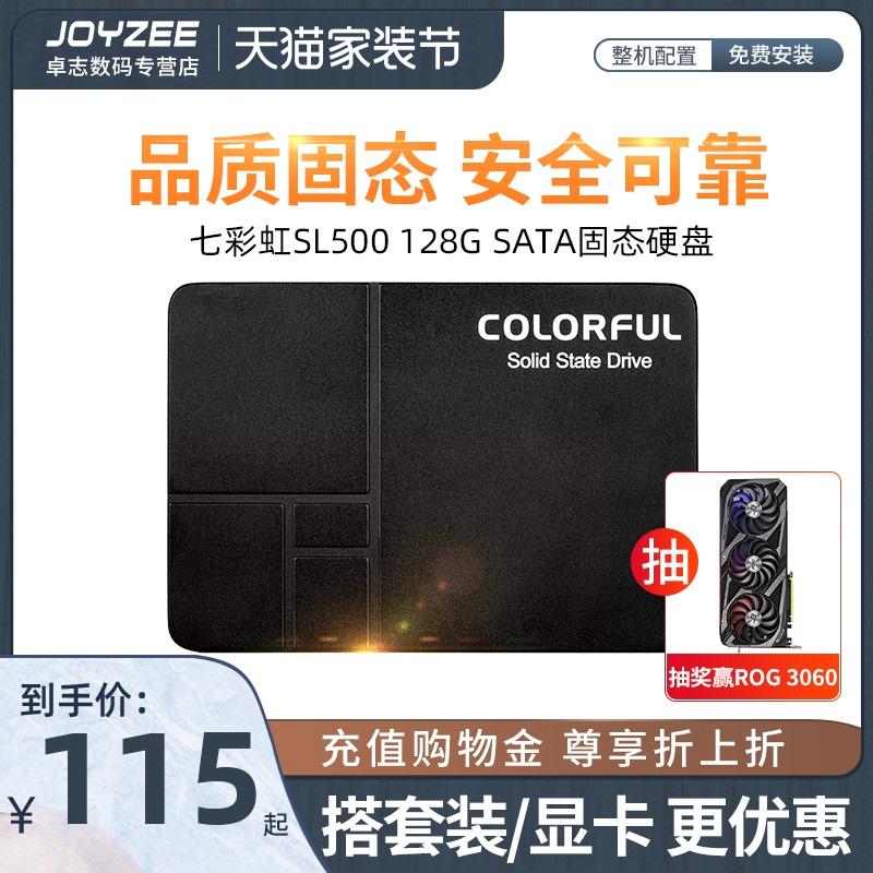 七彩虹120g / 128g固态ssd硬盘质量如何