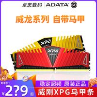 威刚游戏威龙DDR4 8G 2666 3000 3200 3600台式机电脑 内存条灯条