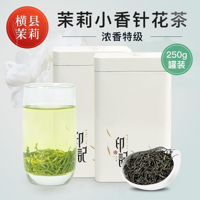 茉莉花茶小香针浓香型特级2020新茶
