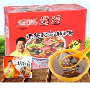 河南特产逍遥镇正宗老杨家胡辣汤料麻辣味70克 20袋早餐方便速食