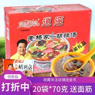 河南特产逍遥镇老杨家胡辣汤料速食
