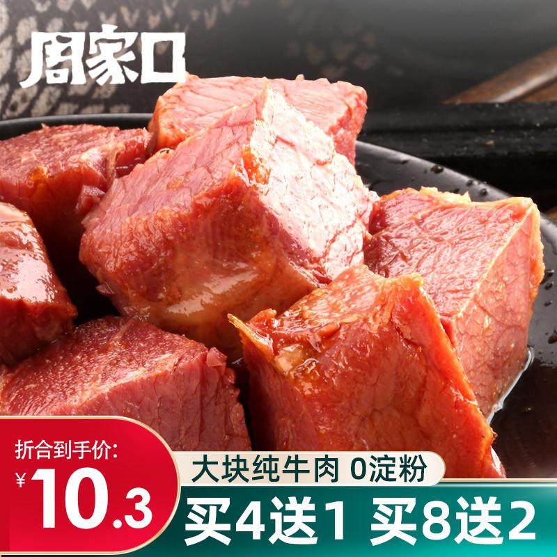 周家口牛肉熟食真空清真五香牛肉片