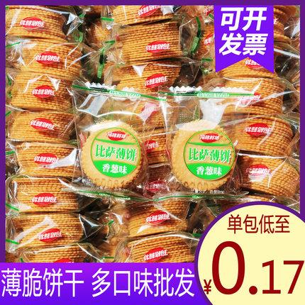 薄脆饼干香葱味整箱批零食葱油味鸡片独立小包装咸味休闲食品小吃