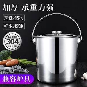 304不锈钢水桶汤桶米桶圆桶手提式提桶饭菜送餐提油桶带盖提水桶