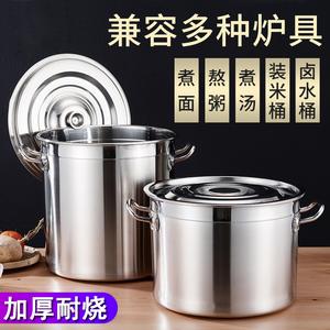 304不锈钢汤桶加厚商用圆桶大汤锅
