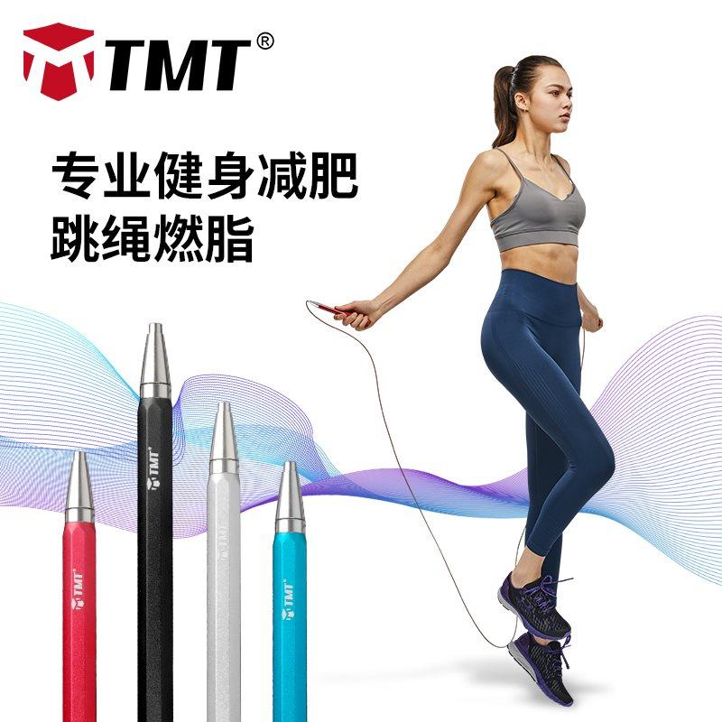 TMT跳绳快速健身专业成人男女减肥运动小学生中考专用竞速钢丝绳券后75.40元