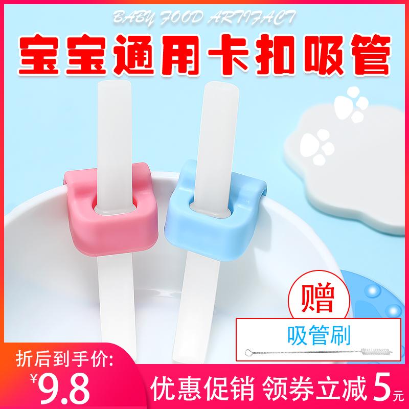 宝宝喝汤神器婴儿水粥吸管配件带卡扣儿童辅食硅胶吸管碗非一次性