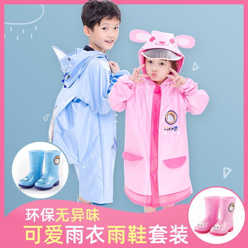 儿童雨衣雨鞋套装男童小童女童2021