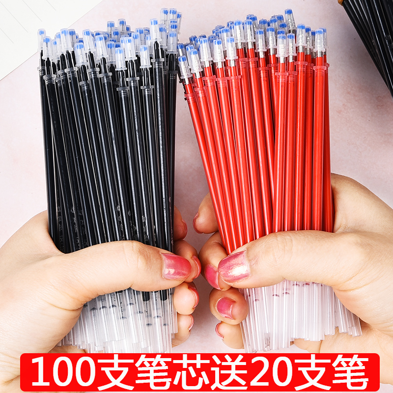 e百年0.5黑色中性笔芯彩色全针管