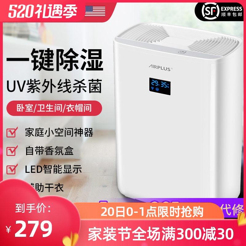 美国Airplus除湿机家用卧室小型抽湿机低音迷你吸湿器除潮干燥机