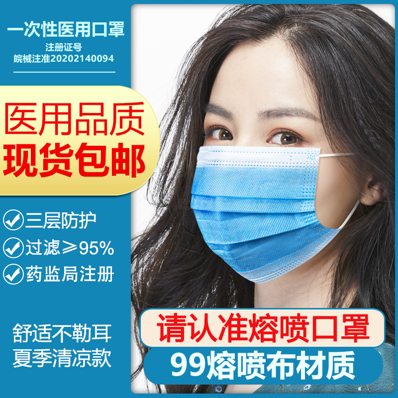 Disposable medical protective mask medical three-layer thin adult and mens and womens breathable masks in summer