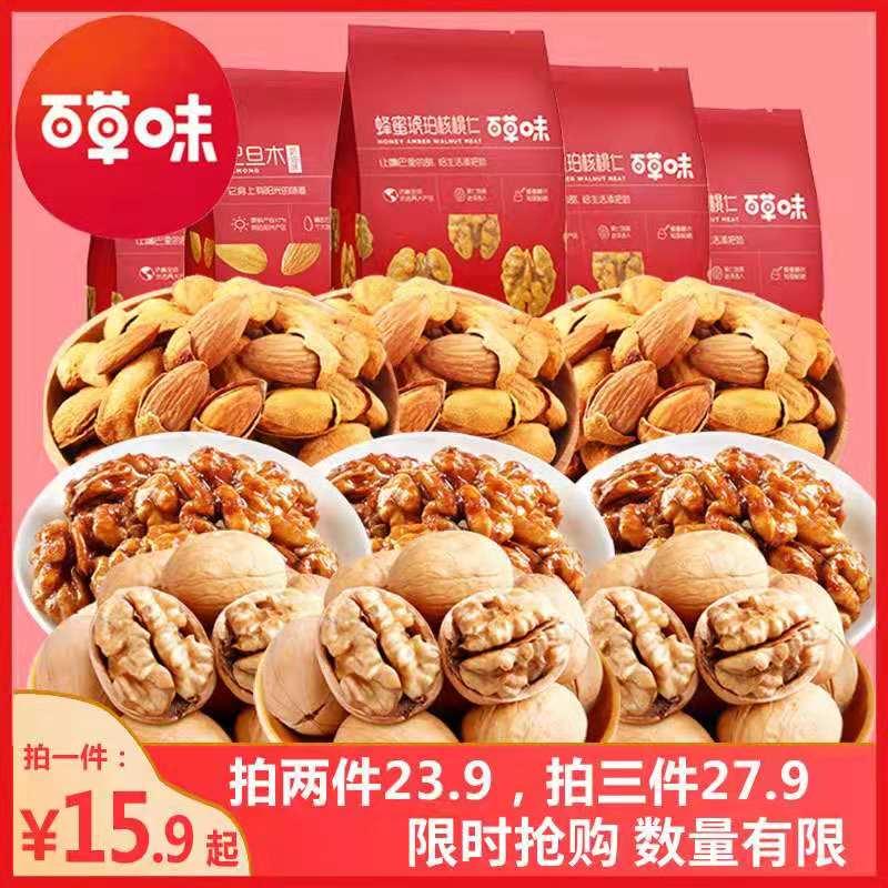 百草味坚果零食大礼包巴旦木小吃休闲食品礼品礼包大袋装