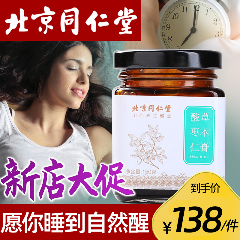 Tongrentang Suanzaoren ointment Lily can be used together with herbs to help poor sleep quality, calm the nerves, sleep and insomnia