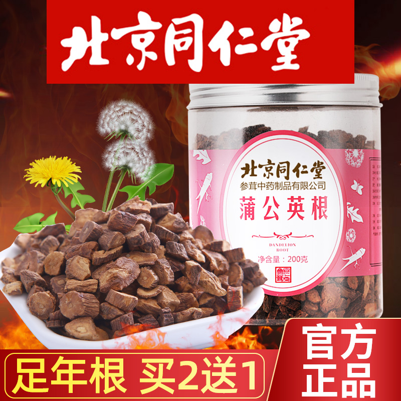 Tongrentang dandelion tea can be used to dredge the liver, relieve depression, regulate qi, and eliminate liver fire