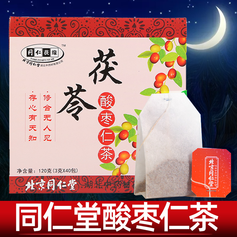 Beijing Tongrentang suanzao Renan sleeping tea pill sleeping Fuling ointment can be used together with insomnia products