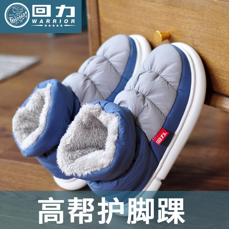 回力保暖羽绒鞋男士家居冬季厚底居家包跟棉拖鞋男款高帮棉鞋冬天