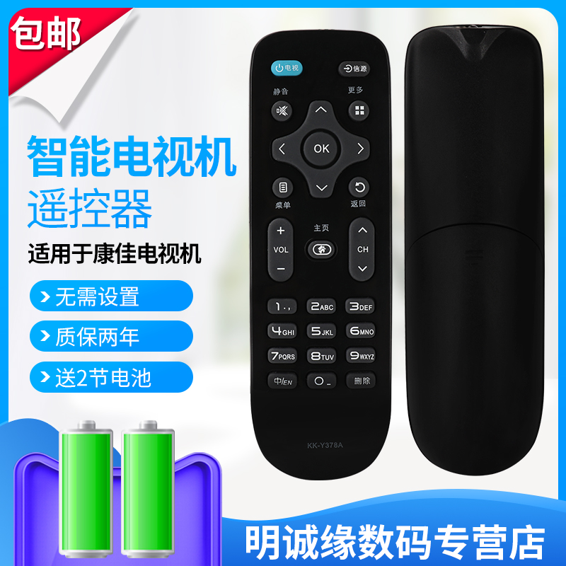 用于康佳KK-Y378A LED55K35U,LED55k35A KKTV K55J1 50K35U遥控器