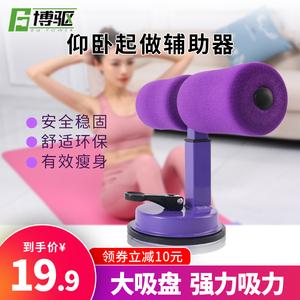 博驱仰卧起坐卷腹辅助器固定脚女减腰收腹瑜伽吸盘式健腹健身器材