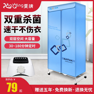 夏晴干衣机烘干机家用速干烘衣机小型器风干机哄烤衣服衣物衣柜