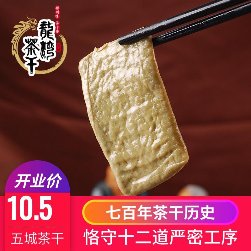 限6000张券热销龙湾黑豆125克安徽特产茶干