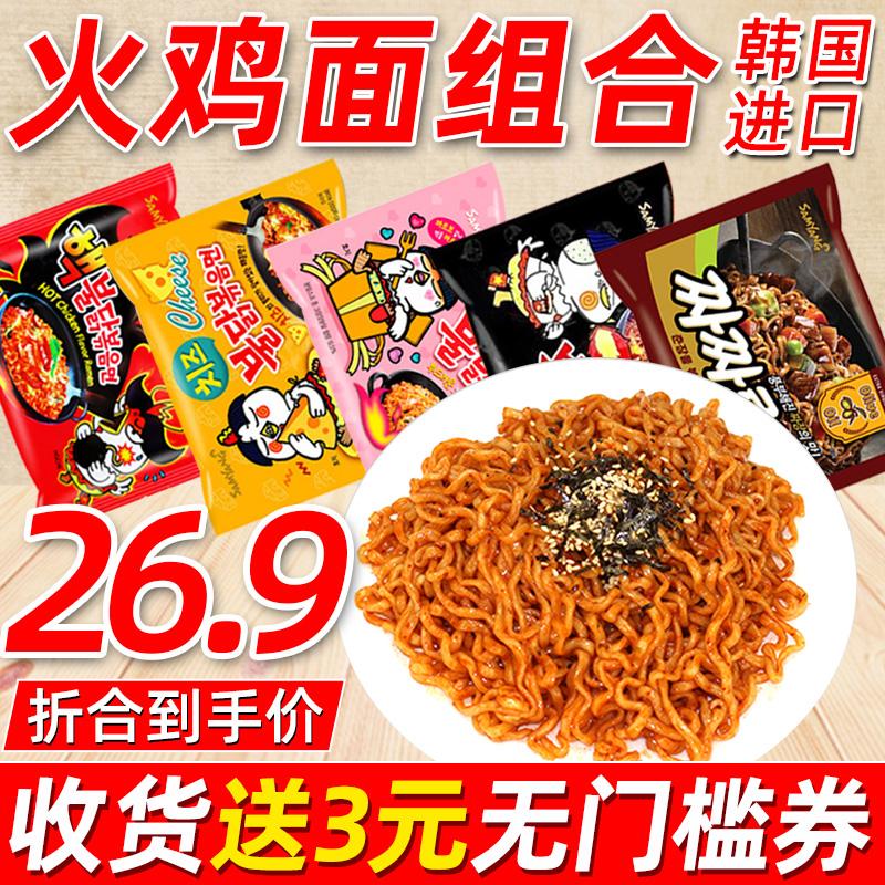 韩国进口三养火鸡面超辣5种口味组合炸酱面奶油芝士双倍辣方便面图片