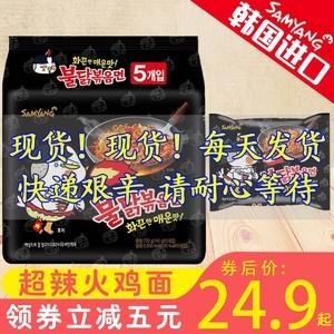 领5元券购买韩国进口三养超辣火鸡面140g*5包