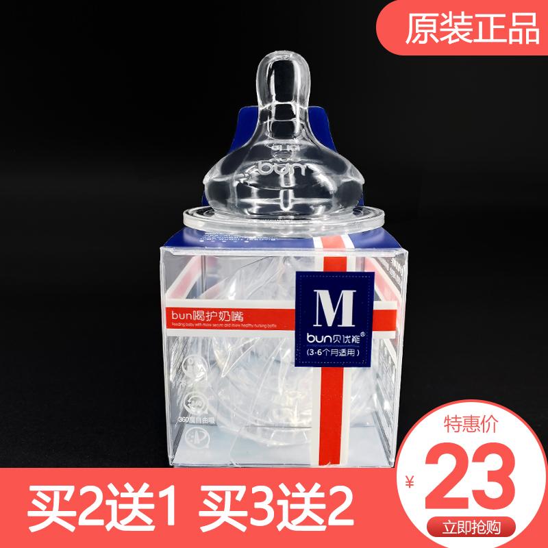貝優はよく売れています。幅広い口径の汎用シリカゲル乳首シミュレーション母乳の膨脹防止哺乳瓶の付属品です。