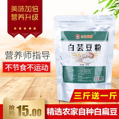 现磨熟.大白芸豆粉膳食纤维小白扁豆粉末即食早餐代餐500g.