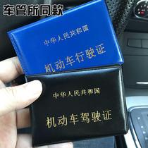 驾驶证皮套男女士多功能驾照套机动车行驶证件包夹二合一驾照本