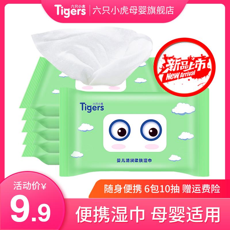 六只小虎宝贝可爱一次性随身湿纸巾限100000张券
