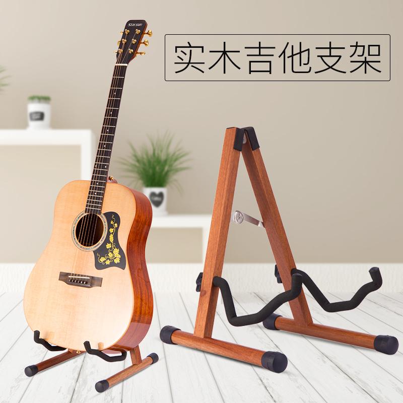 木质吉他架 落地 家用古典吉他架子立式支架落地地架底座支架民谣