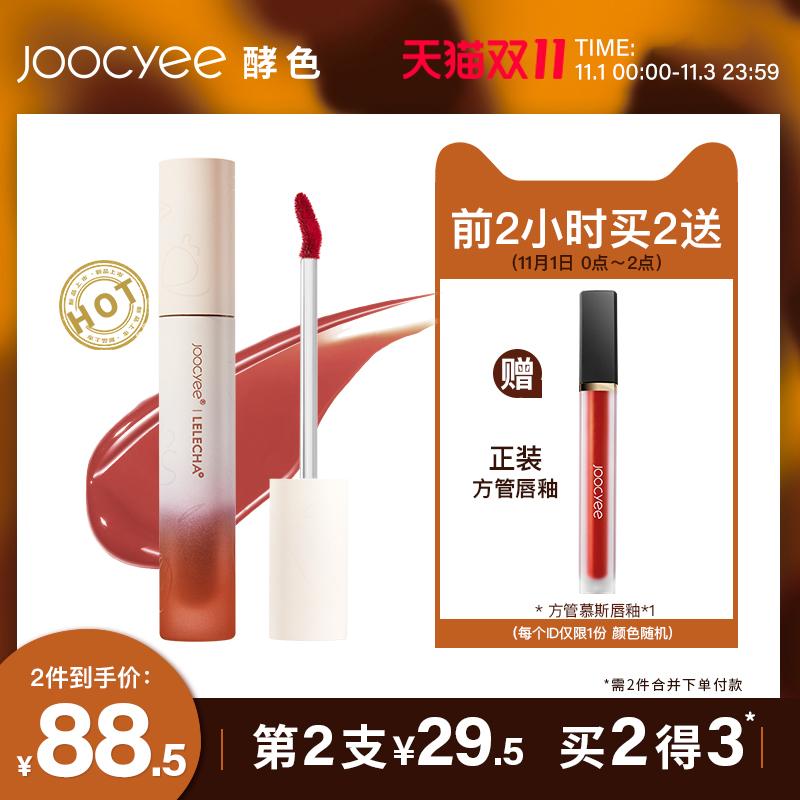 Joocyee酵色乐乐茶联名水光镜面唇釉玻璃口红成膜脏脏奶咖06平价
