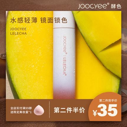 Joocyee酵色乐乐茶唇釉水光镜面玻璃口红成膜显白持久脏脏奶咖06