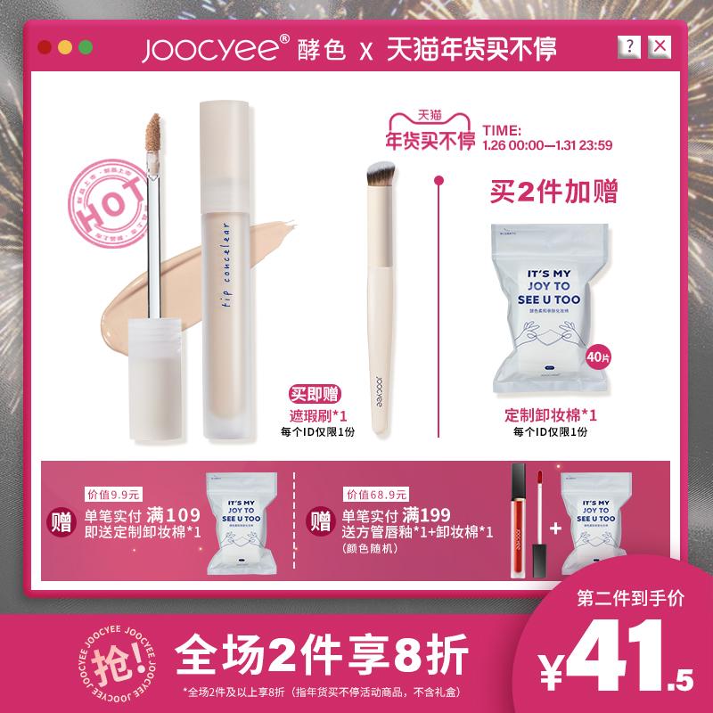 【专享】joocyee酵色遮瑕膏笔遮瑕液