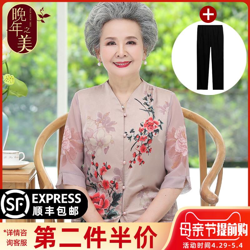 奶奶装夏装套装中老年人女装衬衫雪纺衫妈妈夏季衬衣中袖老人衣服