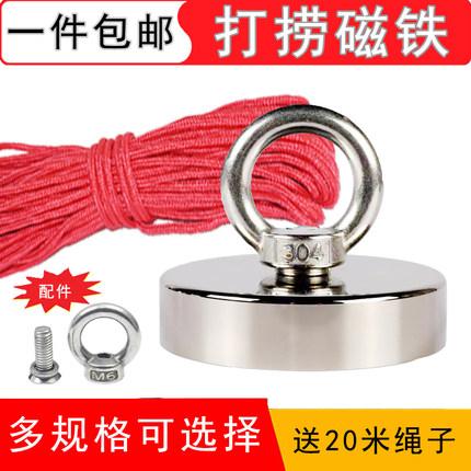 强力打捞磁铁强磁钕铁硼吸铁石高强磁铁圆形强力磁铁吸盘吊环强磁