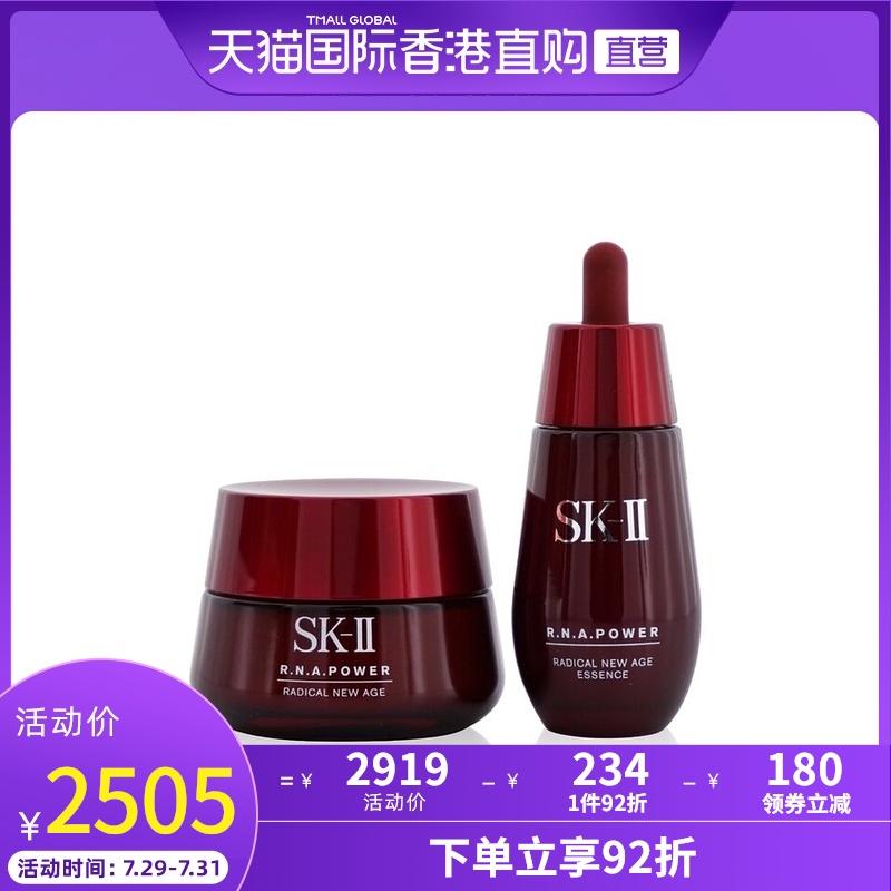 香港直邮SK II 两件套: 赋活修护精华露(SK-II超肌因精华