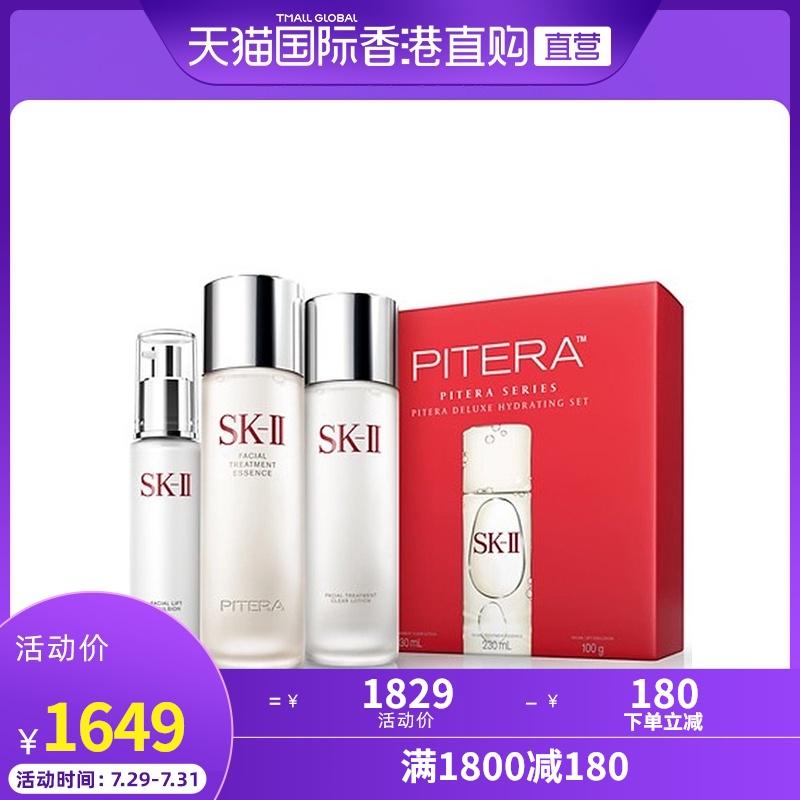 香港直邮SK-II护肤保湿修护三件套 滋养修护神仙水+乳液+清莹露