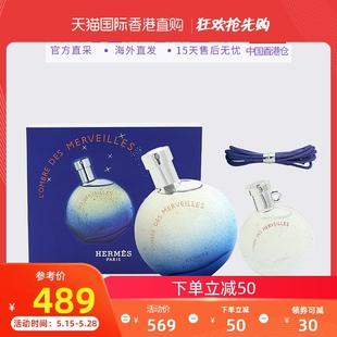 香港直邮hermes 爱马仕蓝色橘彩星光香水礼盒浓香50ml 7.5ml